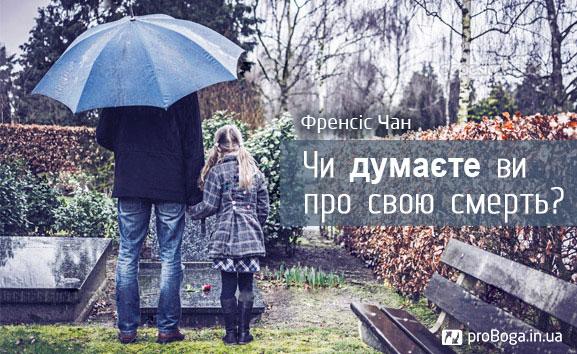 Тато з донькою стоять над могилою