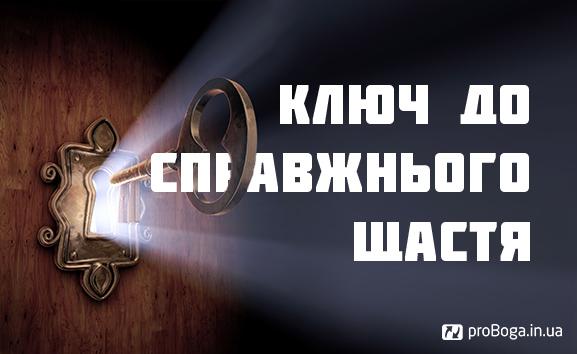 Ключ до щастя