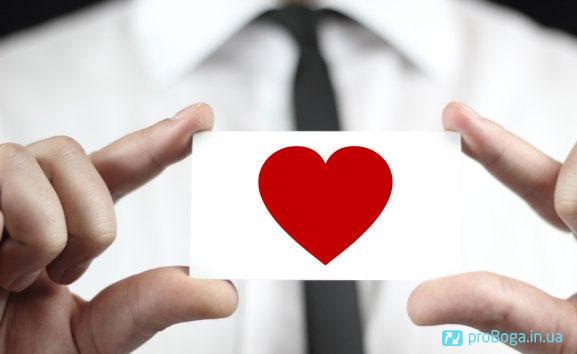 Серце у руках