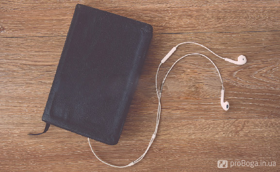 Біблія і навушники