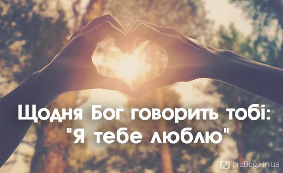 """Щодня Бог говорить тобі: """"Я тебе люблю"""""""