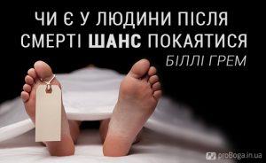 Біллі Грем: чи є у людини після смерті шанс покаятися