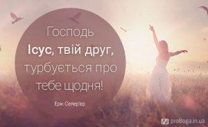 Господь Ісус – твій друг!