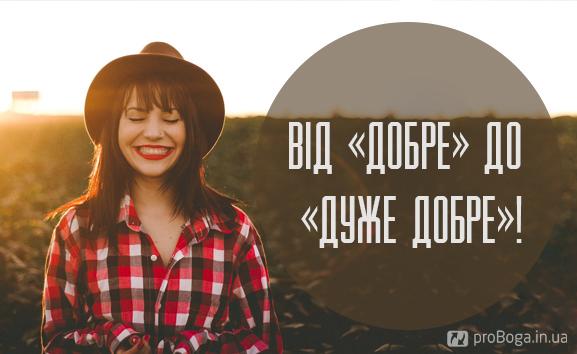 Щаслива дівчина