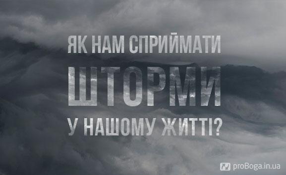Як нам сприймати шторми у нашому житті?