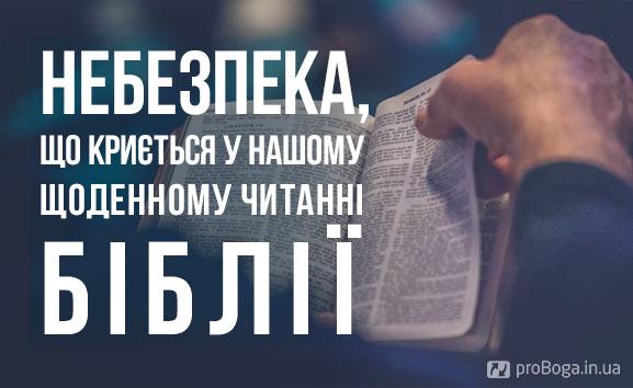 Небезпека, що криється у нашому щоденному читанні Біблії