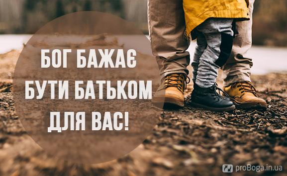 Бог – ваш вічний Отець!