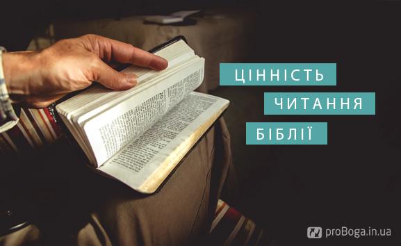 Цінність читання Біблії
