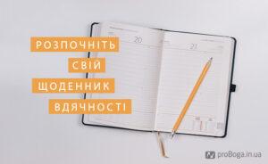 Розпочніть свій щоденник вдячності